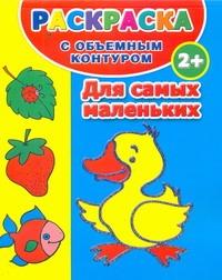 Дмитриева В.Г. - Раскраска с объемным контуром для самых маленьких 2+ обложка книги