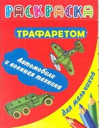 Дмитриева В.Г. - Раскраска с трафаретом для мальчиков. Автомобили и военная техника обложка книги