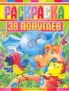 Остер Г. - Раскраска. 38 попугаев обложка книги