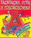 Бердник В.М. - Раскраски, игры и головоломки. Большая книга для самых маленьких обложка книги