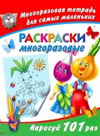 Дмитриева В.Г. - Раскраски. Многоразовые обложка книги