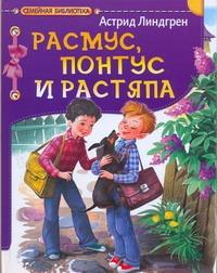 Расмус, Понтус и Растяпа Линдгрен А.