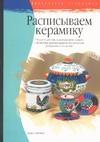 Фишер Д. - Расписываем керамику' обложка книги