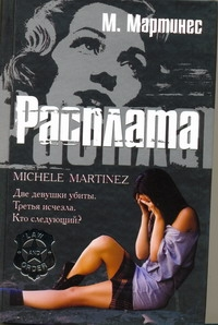 Расплата Мартинес Мишель
