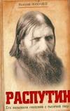 Распутин обложка книги