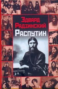 Распутин Радзинский Э.С.