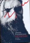 Радзинский Э.С. - Распутин. Жизнь и смерть обложка книги