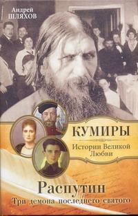 Шляхов А.Л. - Распутин. Три демона последнего святого обложка книги