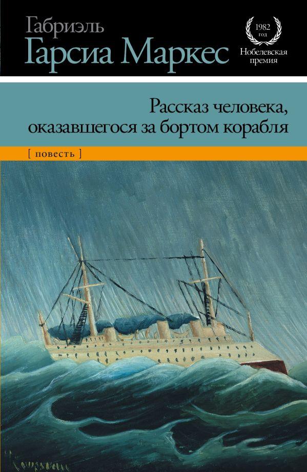 Рассказ человека, оказавшегося за бортом корабля Гарсиа Маркес Г.