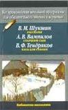 Шукшин В. М. - Рассказы' обложка книги