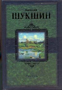 Шукшин В. М. - Рассказы обложка книги