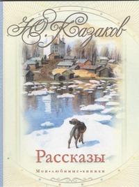 Казаков Ю.П. - Рассказы обложка книги