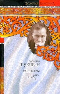 Рассказы обложка книги