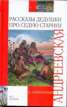 Андреевская В.П. - Рассказы дедушки про седую старину обложка книги