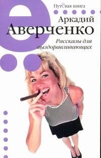 Рассказы для выздоравливающих ( Аверченко А.  )