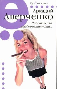 Аверченко А. - Рассказы для выздоравливающих обложка книги