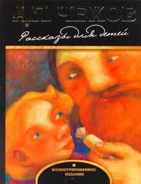 Чехов А. П. - Рассказы для детей обложка книги