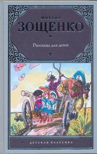 Рассказы для детей обложка книги