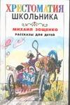 Зощенко М.М. - Рассказы для детей обложка книги