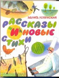 Успенский Э.Н. - Рассказы и новые стихи обложка книги