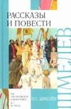 Шмелев И.С. - Рассказы и повести обложка книги
