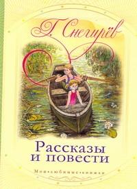 Рассказы и повести обложка книги