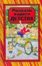 Рассказы нашего детства