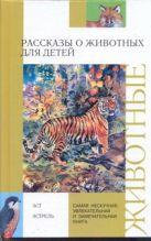 Ляхов П.Р - Рассказы о животных для детей' обложка книги