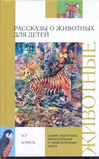 Ляхов П.Р - Рассказы о животных для детей обложка книги