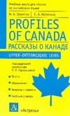 Истомина Е.А. - Рассказы о Канаде обложка книги
