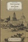 Репин Л.Б. - Рассказы о Москве и москвичах во все времена обложка книги