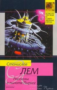 Лем С. - Рассказы о пилоте Пирксе обложка книги