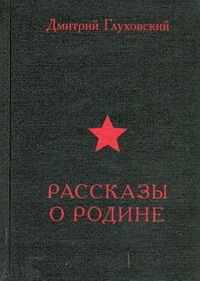 Рассказы о Родине обложка книги