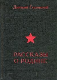 Рассказы о Родине Глуховский Д. А.