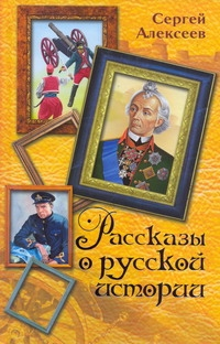 Алексеев С.П. - Рассказы о русской истории обложка книги