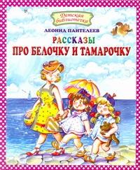 Пантелеев А.В. - Рассказы про Белочку и Тамарочку обложка книги