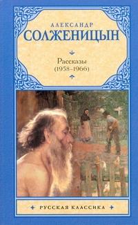 Солженицын А.И. - Рассказы, 1958-1966 обложка книги