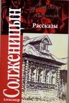 Солженицын А.И. - Рассказы, 1959-1966. Крохотки, 1958-1960 обложка книги