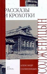 Рассказы. Крохотки Солженицын А.И.