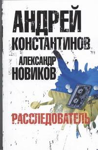 Константинов Андрей - Расследователь обложка книги