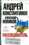 Расследователь обложка книги