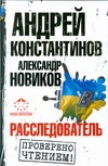 Расследователь Константинов А.Д.