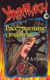Стайн Р.Л. - Расстроенное свидание обложка книги