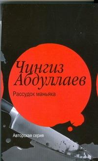 Абдуллаев Ч.А. - Рассудок маньяка. Океан ненависти обложка книги