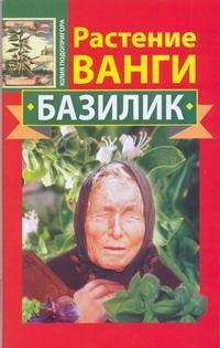 Растение Ванги. Базилик ( Подопригора Юлия  )
