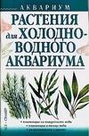 Чечина Л.А. - Растения для холодноводного аквариума обложка книги