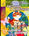 Гаврина С.Е. - Растения и животные. Природа вокруг нас обложка книги