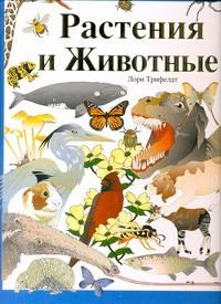 Трифелдт Лори - Растения и животные. Самые интересные факты обложка книги