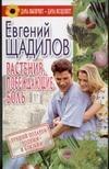 Щадилов Е. - Растения, побеждающие боль обложка книги