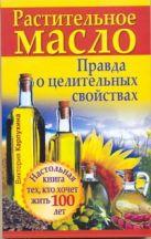 Карпухина Виктория - Растительное масло. Правда о целительных свойствах' обложка книги